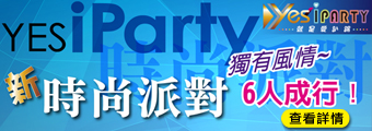 2015 YES iParty 新時尚派對